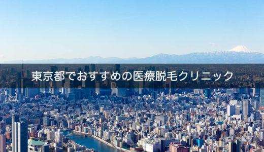 東京都でおすすめの医療脱毛クリニック・レーザー脱毛 5選
